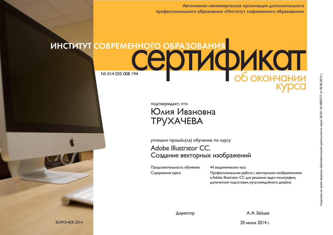 Сертификат по курсу Adobe Illustrator CС. Создание векторных изображений