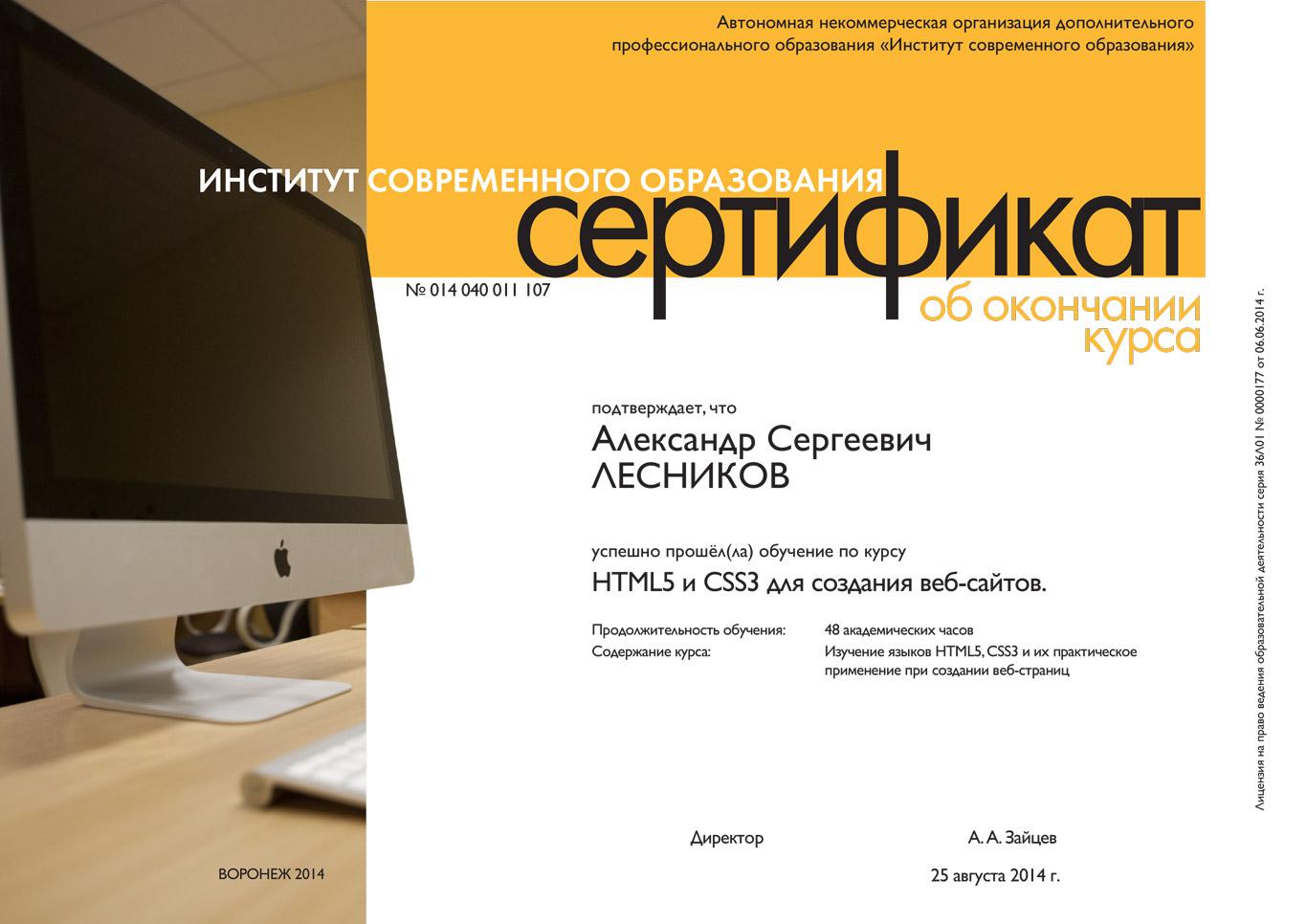 Дополнительное образование по web дизайну