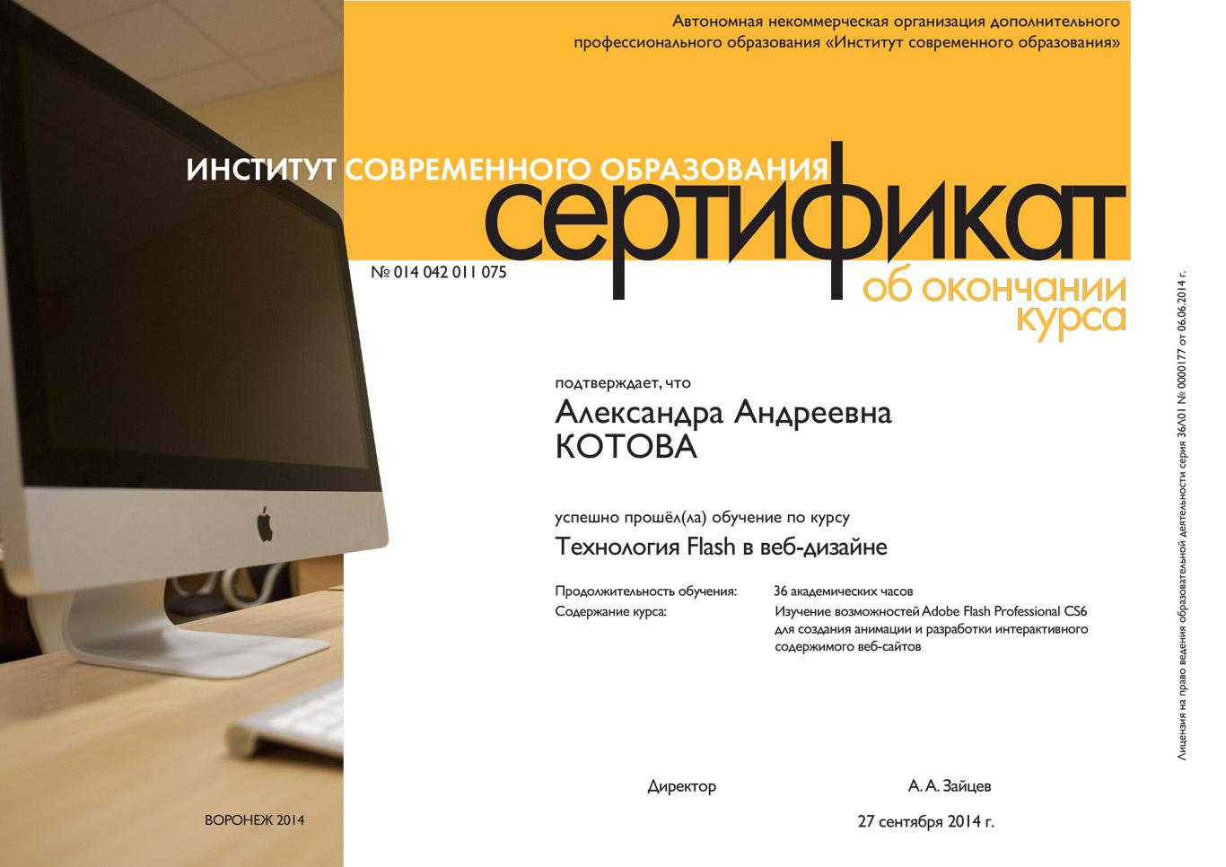 Интернет курсы по графическому дизайну
