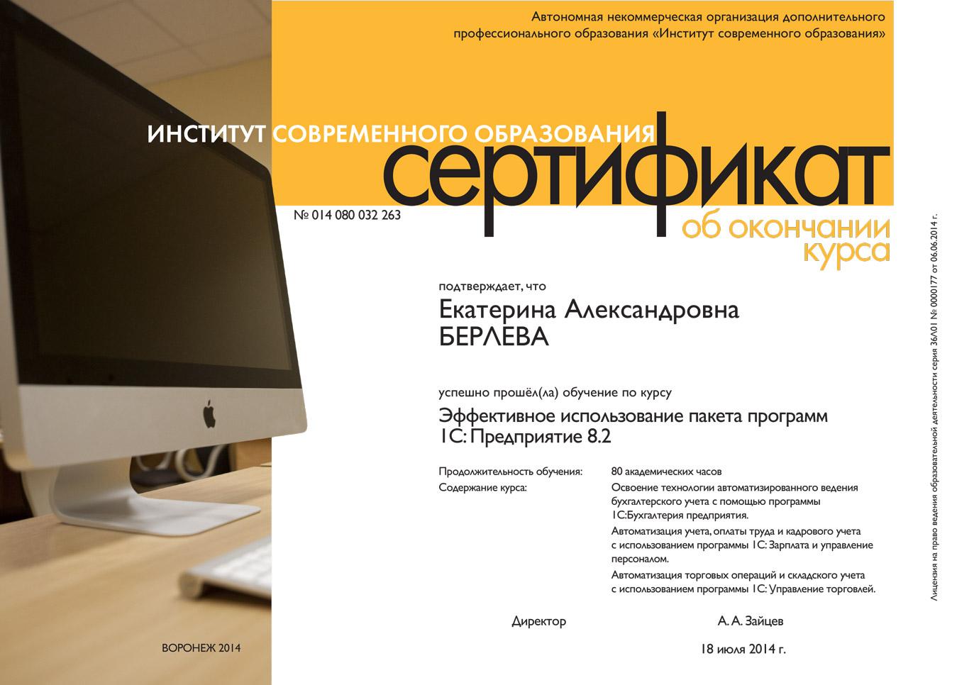 1с Предприятие Курсы В Подольске